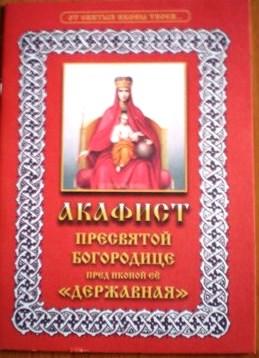 """Акафист Пресвятой Богородице перед иконой Ее """"Державная"""""""