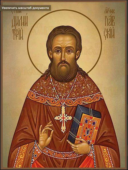 Икона Священномученик Димитрий Павский
