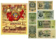 НАБОР - БАНКНОТЫ СССР 7шт 1947 год F-VF .КОЛЛЕКЦИОННОЕ ИЗДАНИЕ