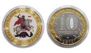 10 рублей Георгий Победоносец, цветная эмаль и гравировка
