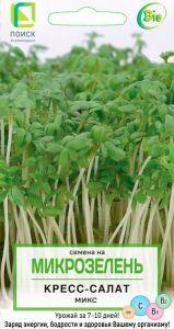 Семена на Микрозелень Кресс-салат Микс (ЦВ) 5гр.