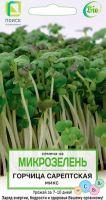 Семена на Микрозелень Горчица Сарептская (салатная) Микс (ЦВ) 5гр.