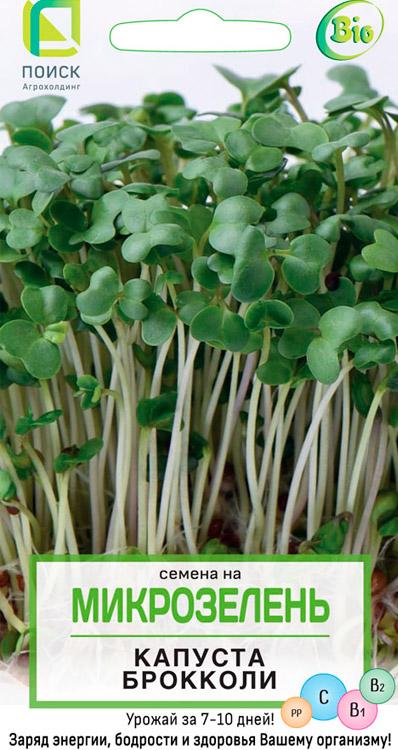 Семена на Микрозелень Капуста брокколи (ЦВ) 5 гр.
