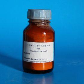 Тимолфталеин, 50 гр