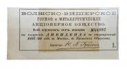 Купон (№44002) - ВОЛЖСКО-ВИШЕРСКОЕ Горное и Металлургическое Акционерное Общество.