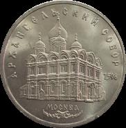 Архангельский собор в Москве. 5 рублей, 1991 год, СССР