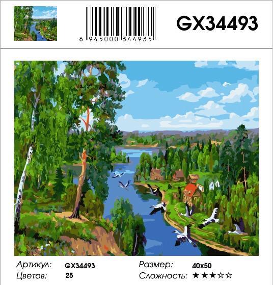 Картина по номерам на подрамнике GX34493