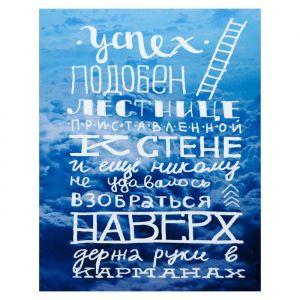 "Картина на холсте ""Лестница успеха"" 38х48 см 4859274"