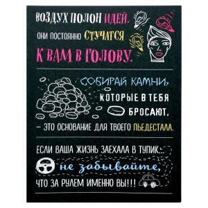 "Картина на холсте ""Мотивация № 1"" 38х48 см 4859266"