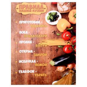 """Картина на холсте """"Правила кухни - овощи 2"""" 38х48 см 4859302"""