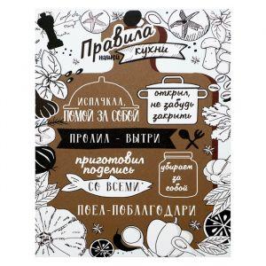 """Картина на холсте """"Правила нашей кухни - тезисы 2"""" 38х48 см 4859295"""