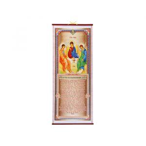 """Панно """"Молитва на благословение дома"""" 165131"""