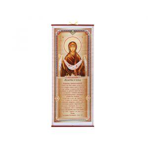 "Панно ""Молитва о семье"" 165133"