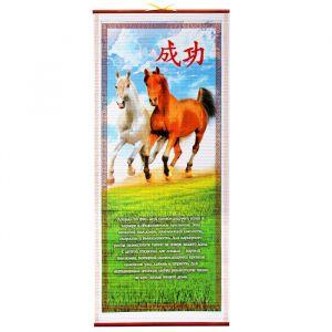 Панно фэн-шуй «Лошадь», на успех в карьере