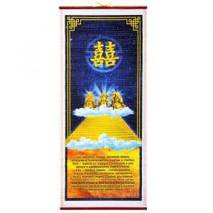 Панно фэн-шуй «Три звёздных старца», на богатство и долголетие