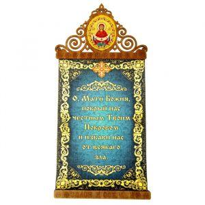 """Скрижаль на магните """"Защитительная молитва"""" с иконой Покрова Пресвятой Богородицы"""