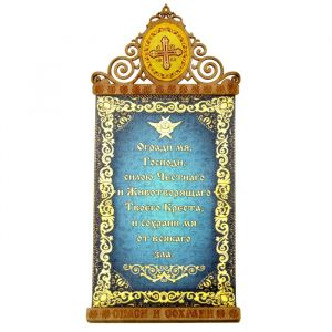 """Скрижаль на магните """"Кресту Господню"""" с изображением Креста"""