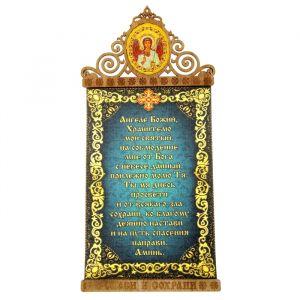"Скрижаль на магните ""Молитва Ангелу Хранителю"" с иконой Ангела Хранителя"