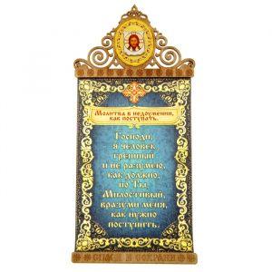 """Скрижаль на магните """"Молитва в недоумении как поступать"""" с иконой Спаса Нерукотворного"""
