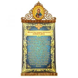"""Скрижаль на магните """"Молитва перед началом всякого дела"""" с иконой Господа Вседержителя"""