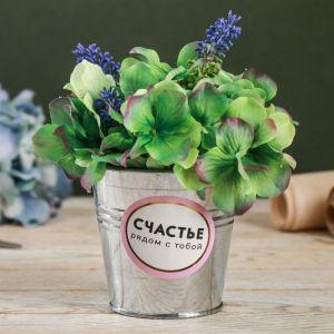 Металлическое кашпо для цветов «Счастье рядом с тобой», 9,5 ? 9,5 см