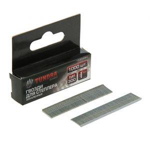 Гвозди для степлера TUNDRA закалённые, тип 300, (1.25 х 1.05 мм), 12 мм (1000 шт.) 1526584