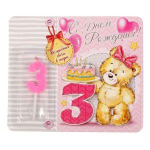 """Свеча с открыткой для девочек """"3 года"""""""