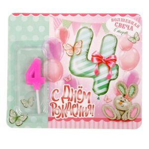 """Свеча с открыткой для девочек """"4 года"""""""