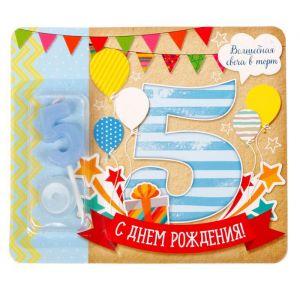 """Свеча с открыткой для мальчиков """"5 лет"""""""
