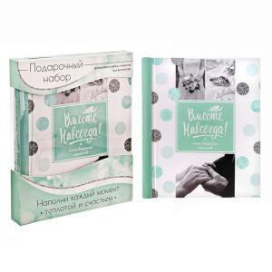 """Подарочный набор """"Вместе навсегда"""": фотоальбом на 20 магнитных листов и аксессуары для фотосессии"""