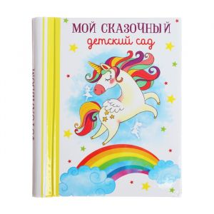 """Фотоальбом """"Мой сказочный детский сад"""", 10 магнитных листов 4496936"""