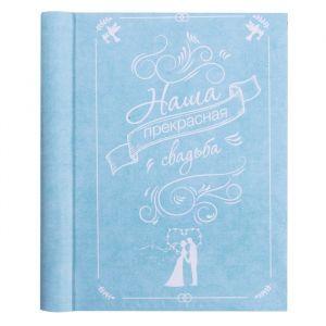 """Фотоальбом на 10 магнитных листов """"Наша прекрасная свадьба"""" 4386679"""