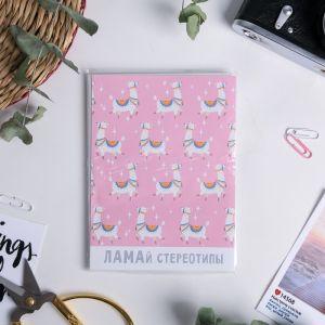"""Фотоальбом в мягкой обложке """"Ламай стереотипы"""", 36 фото"""
