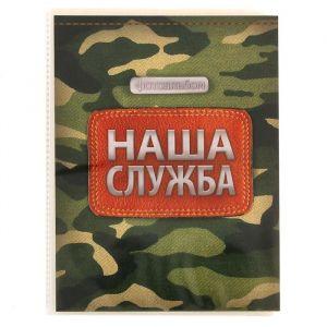 """Фотоальбом в мягкой обложке """"Наша служба"""", 36 фото 1356123"""