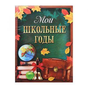 """Фотоальбом в мягкой обложке 36 фото """"Мои школьные годы""""   4452154"""
