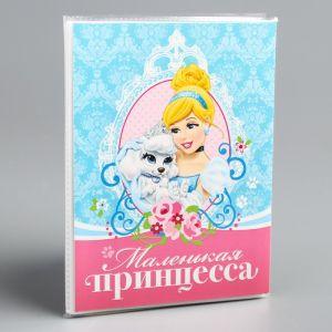 """Фотоальбом на 36 фото в мягкой обложке с наклейками """"Маленькая принцесса"""", Принцессы: Золушка"""