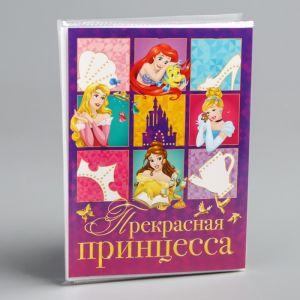 """Фотоальбом на 36 фото в мягкой обложке с наклейками """"Прекрасная принцесса"""", Принцессы"""