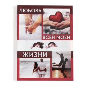 """Фотоальбом на 36 фото """"Любовь всей моей жизни"""""""