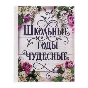 """Фотоальбом на 36 фото """"Школьные годы чудесные"""""""