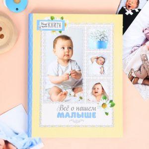 """Ежедневник-смешбук """"Все о нашем малыше"""" 1390592"""
