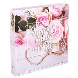 """Фотокнига с наклейками """"История нашей любви"""", 26 х 26 см, 25 листов: 5 дизайнерских, 10 магнитных и 10 цветных"""