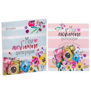 """Фотокнига в подарочной коробке """"Мои любимые фотографии"""", 20 листов, 19 х 21 см"""