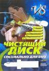 Чистящий диск VS DVD влажный НЕМНОГО ПОЦАРАПАН ДИСК !!! Работает !