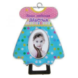 """Фоторамка детская """"Наша любимая девочка"""" для фото 3,5х4,5 см."""