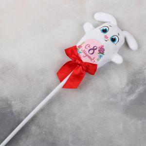 Мягкая игрушка на палочке «С 8 марта!», зайка