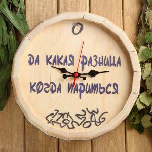 """Часы банные бочонок """"Да какая разница, когда париться"""" 1424911"""