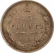 15 КОПЕЕК 1916 г., НИКОЛАЙ II, СЕРЕБРО