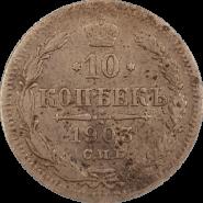 10 КОПЕЕК 1903 г., НЕЧАСТАЯ, НИКОЛАЙ II, СЕРЕБРО