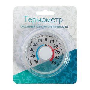 """Пластиковый термометр оконный """"Биметалический"""" круглый в блистере (-50 +50), 2545516"""