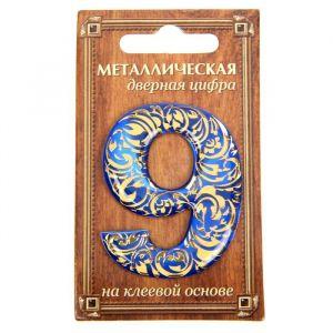 """Дверная цифра """"9"""", синий фон, тиснение золотом"""